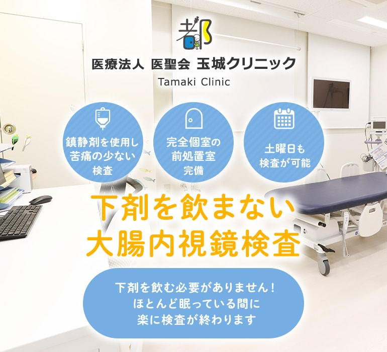 下剤を飲まない大腸内視鏡検査