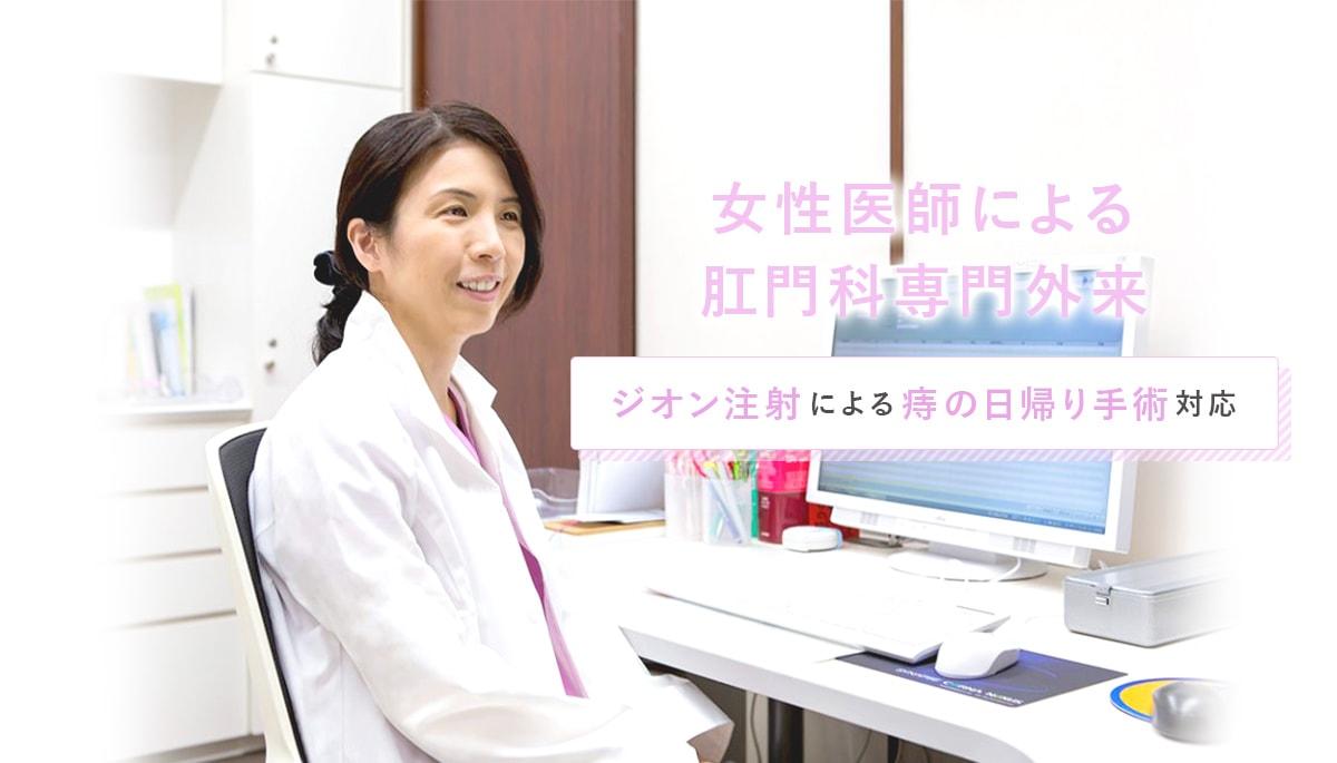 医療法人医聖会玉城クリニックでは新たに肛門科の診療を行なっています