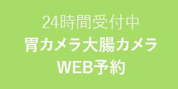胃カメラ大腸カメラWEB予約