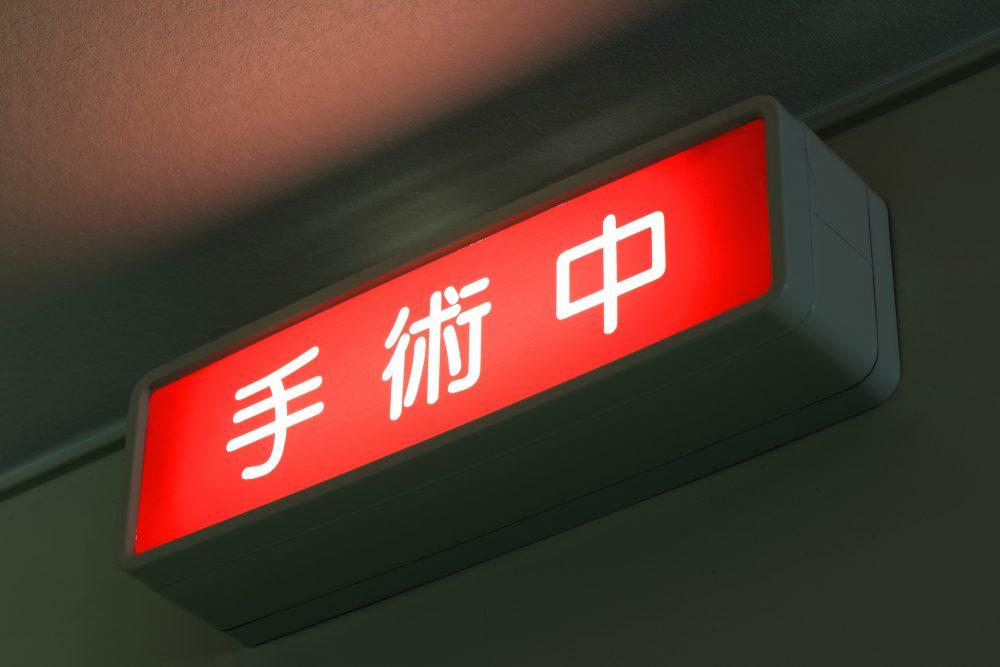 大阪の肛門科、玉城クリニックでの痔の手術について。