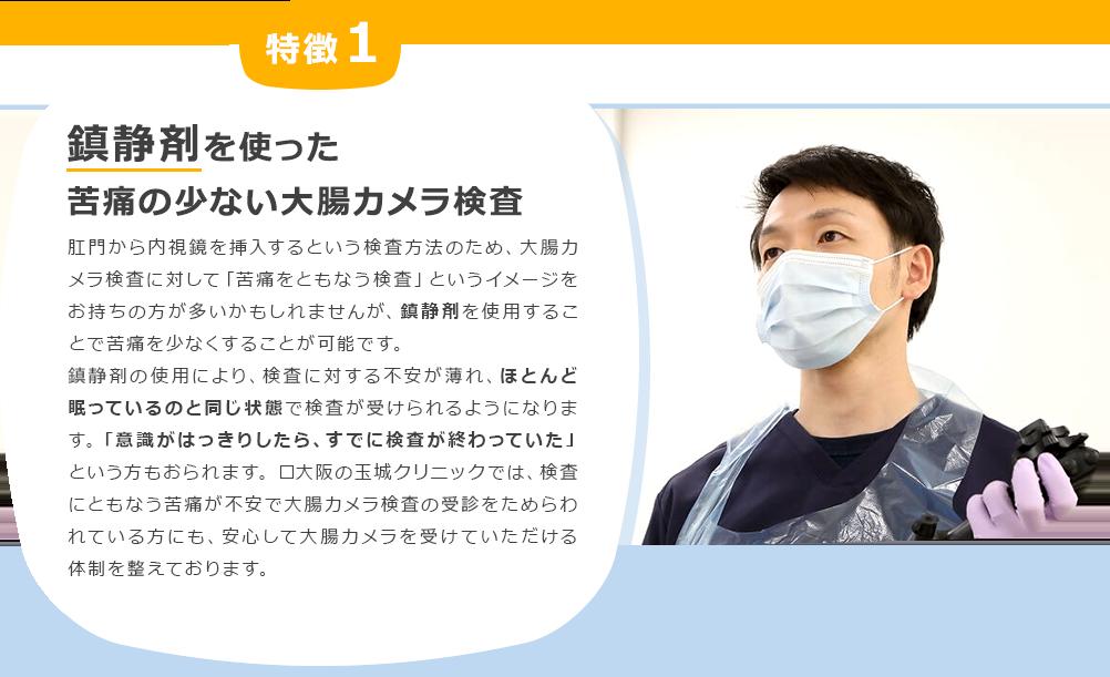 苦痛の少ない大腸内視鏡検査・大腸カメラ